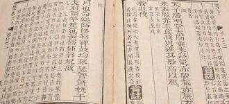 I King: l'antico libro dei mutamenti
