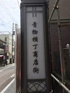 青物横丁商店街。この通りは旧・東海道です。このちょっと先(イオンさん寄り)には砂浜が広がっていたんですね。