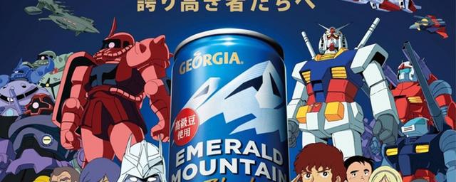Georgia Coffee Takes off with Gundam Anniversary Campaign