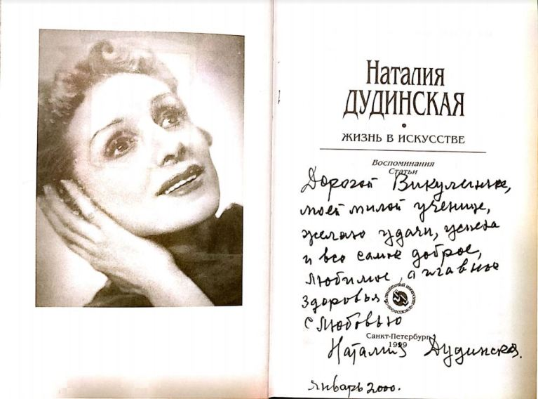 A letter from Natalia Dudinskaya to Ms. Victoria Mironova