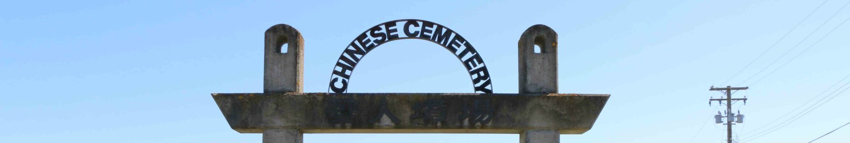 our web header image for the Chinese Cemetery at Harling Point. It shows the entrance gate to the cemetery