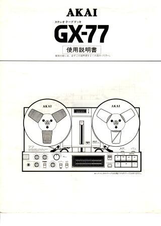 AKAI カタログ 関連資料 1982年(昭和57年)