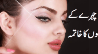 face-hair-removal-tips-in-urdu_2