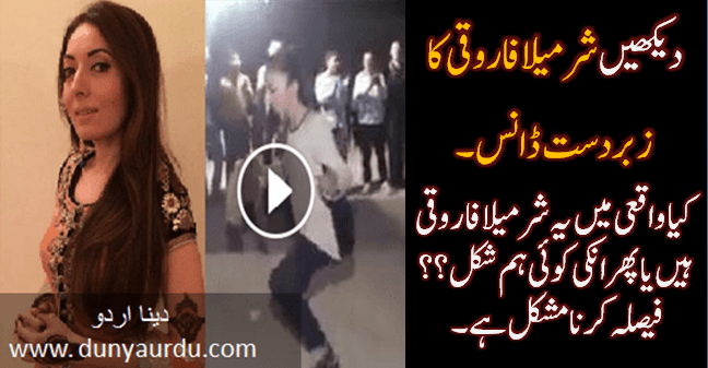 Watch Sharmila Farooqi Dance