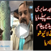 Maya Khan Shows Amjad Sabri Last Video Message