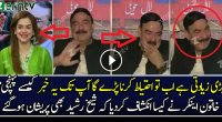 Sheikh Rasheed leaked video news