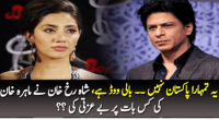 SRK-VS-Mahira
