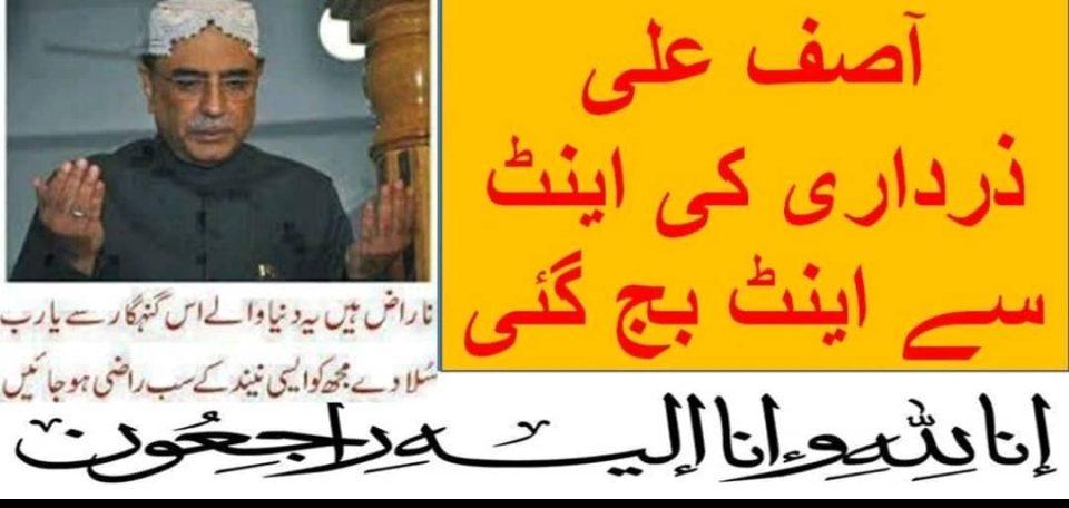 asif zardari arrest corruption