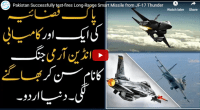 PAF JF 17 Thunder Missile Test Fire