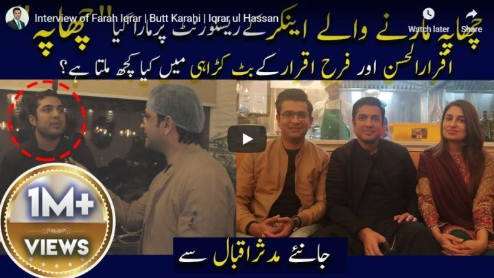 iqrar ul hassan own resturant