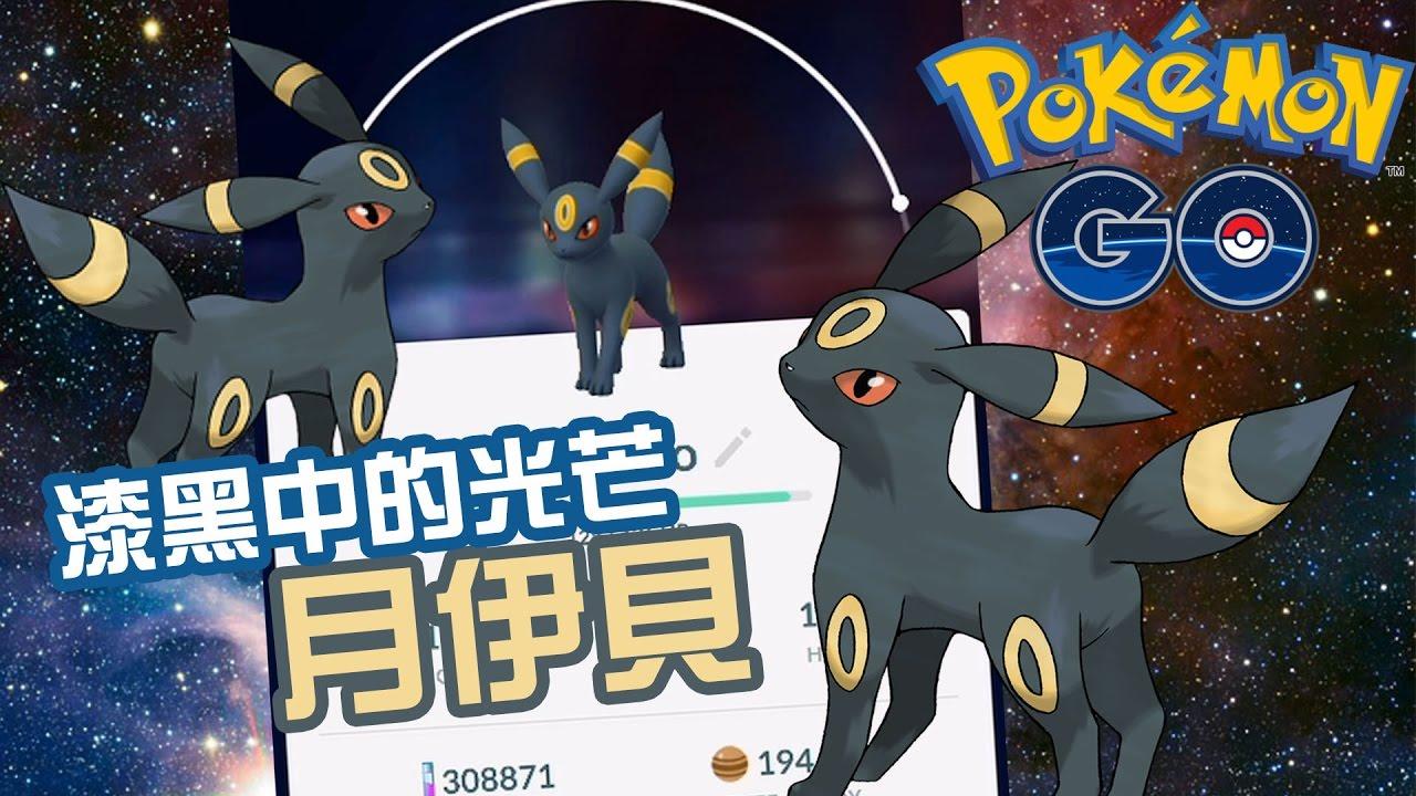 漆黑中的光芒 月伊貝 小精靈故事介紹 | Pokemon Go - Pokemon Go Videos