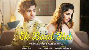 Ek Baat Hai Lyrics