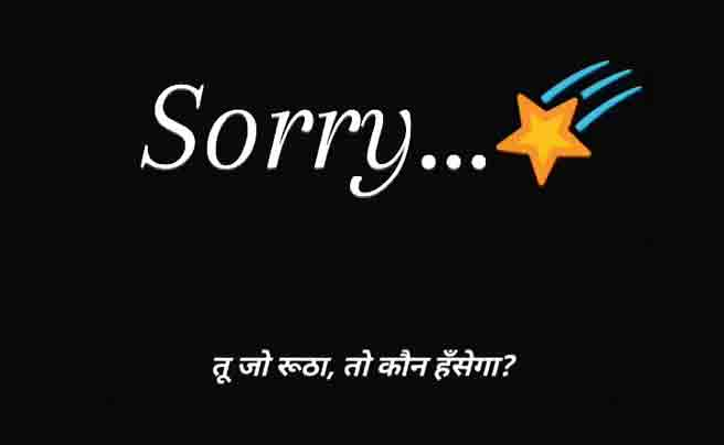 Sorry status best friend status Sorry friend whatsapp status