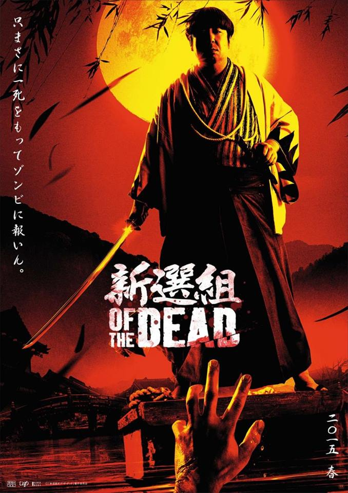 samurai of the dead poster
