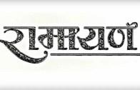 Rock Song Narrates The Epic Ramayana