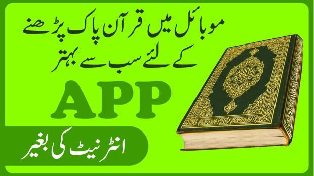 Read Quran Pak