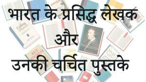 भारतीय लेखक एवं उनकी पुस्तके