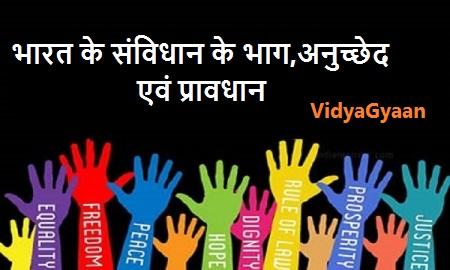भारत केसंविधान के भाग,अनुच्छेद एवं प्रावधान