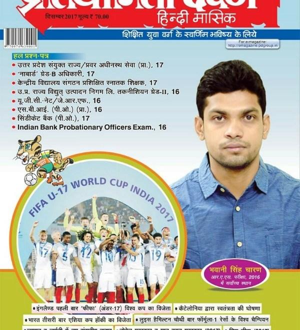 Current Affairs Pratiyogita Darpan December 2017 in Hindi PDF