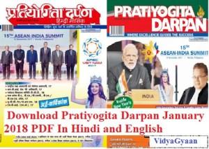 Pratiyogita Darpan January 2018 PDF In Hindi and English
