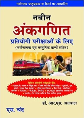 R.S. Aggarwal Numerical Math fully solved eBook in Hindi PDF