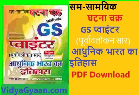 सम-सामयिक घटना चक्रGS प्वाइंटर आधुनिक भारत का इतिहास PDF