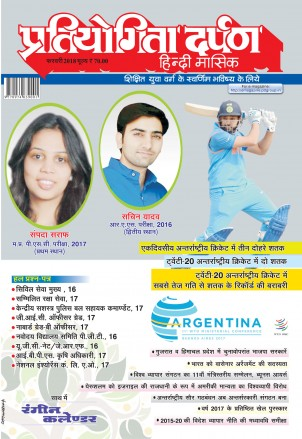 Pratiyogita Darpan February 2018 PDF in Hindi