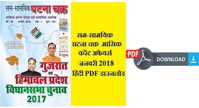 Download Sam Samayik Ghatna Chakra PDF January 2018 in Hindi