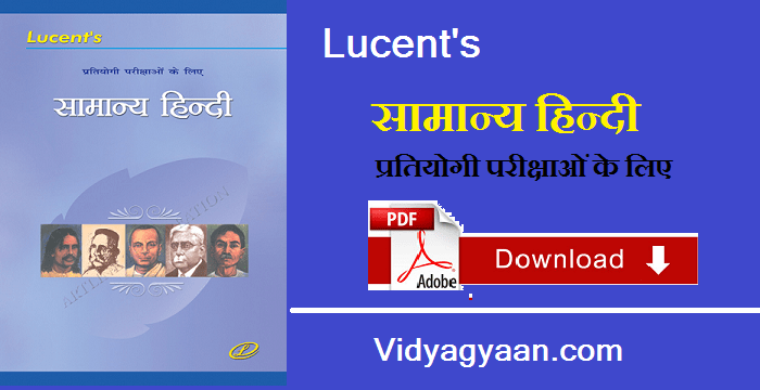 Lucent's सामान्य हिन्दी PDF