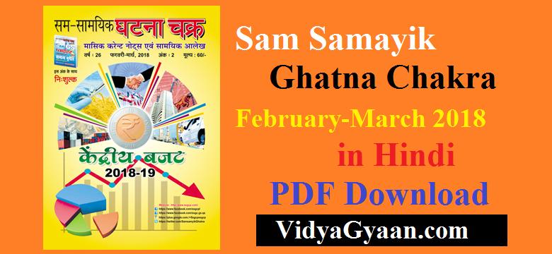 Sam Samayik Ghatna Chakra PDF February-March 2018 in Hindi