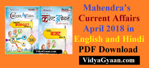 Mahendra's Current Affairs April 2018 in English and Hindi PDF Download