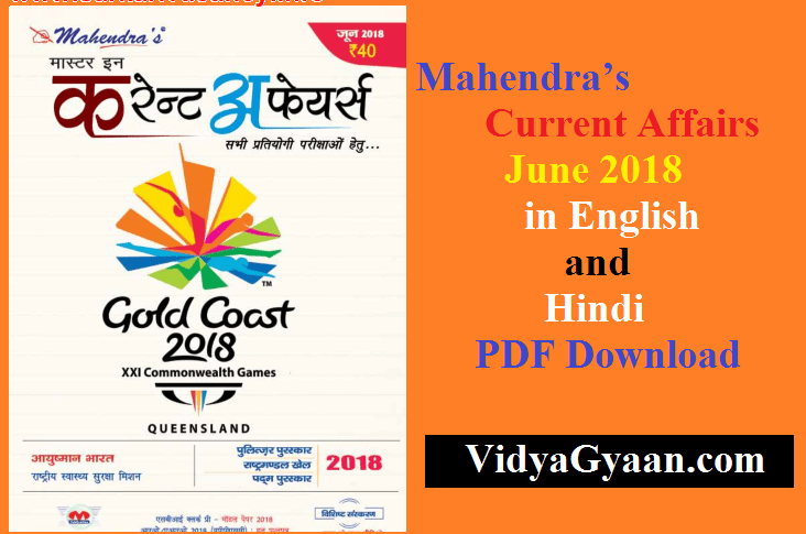 Mahindra Current Affairs Magazine Pdf