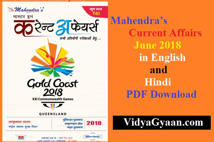 Mahindra Current Affairs Magazine Pdf