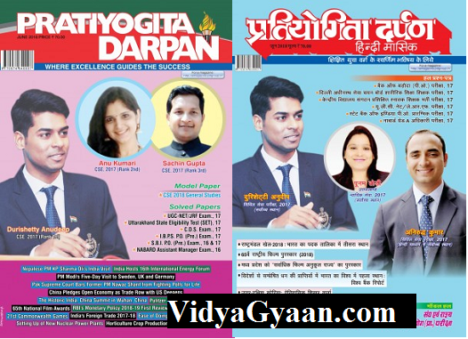 Pratiyogita Darpan June 2013 Pdf In English