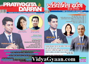Pratiyogita Darpan June 2018 PDF in Hindi and English