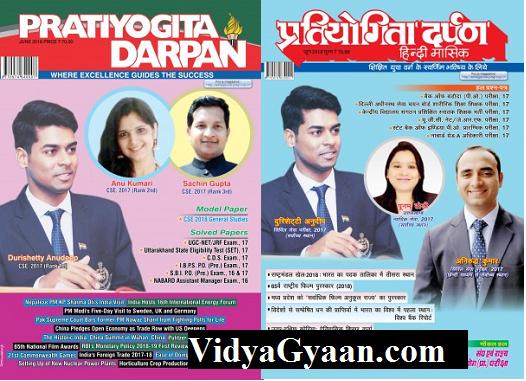 Pratiyogita Darpan June 2018 PDF in Hindi and English