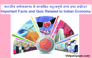 Important Facts and Quiz Related to Indian Economy