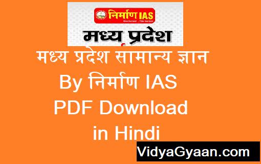 Madhya Pradesh Samanya Gyan By Nirman IAS PDF Download