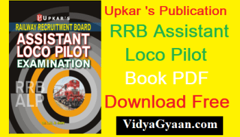 Lucent Computer Book in Hindi PDF Free Download - VidyaGyaan