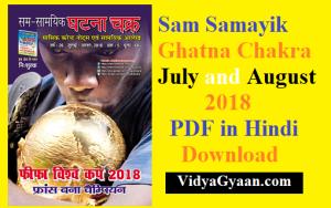 Sam Samayik Ghatna Chakra July and August 2018 PDF