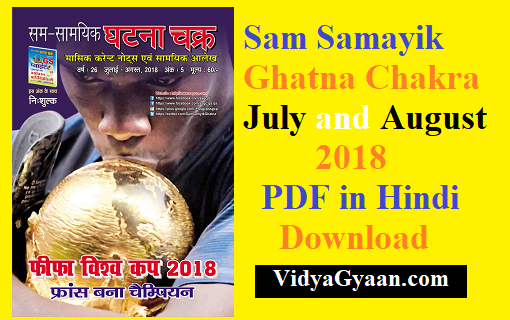 Sam Samayik Ghatna Chakra July and August 2018 PDF