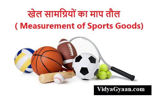 खेल सामग्रियों का माप तौल ( Measurement of Sports Goods)
