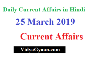 25 March 2019 Current Affairs - Daily Current Affairs in Hindi