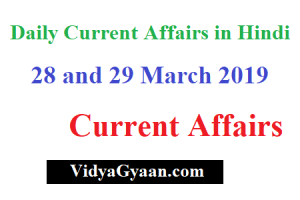 28 and 29 March 2019 Current Affairs