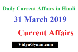 31 March 2019 Current Affairs - Daily Current Affairs in Hindi