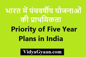 भारत में पंचवर्षीय योजनाओं की प्राथमिकता - Priority of Five Year Plans in India
