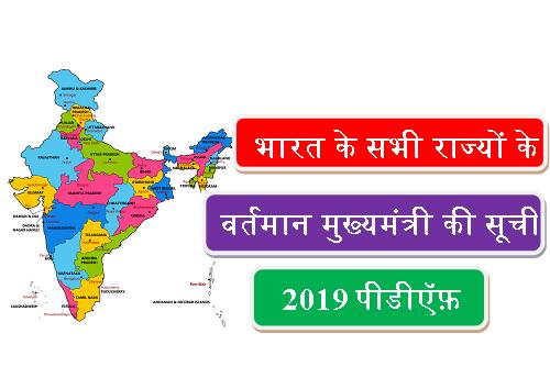 भारत के सभी राज्यों के वर्तमान मुख्यमंत्री की सूची 2019 PDF Download