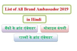 List of All Brand Ambassador 2019 in Hindi