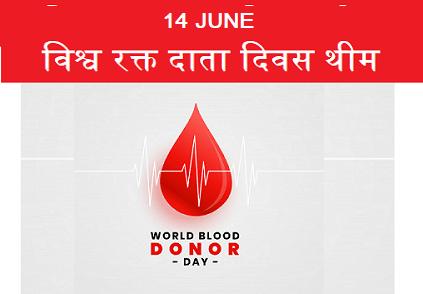 विश्व रक्तदाता दिवस
