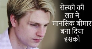 सेल्फी, selfie hindi